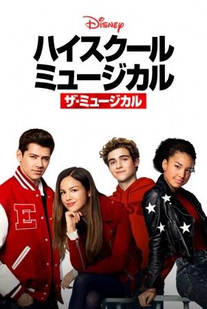 disney-plus-japao-high-school-musical-1 Disney+ estreia no Japão com direito a festa online da Disney!