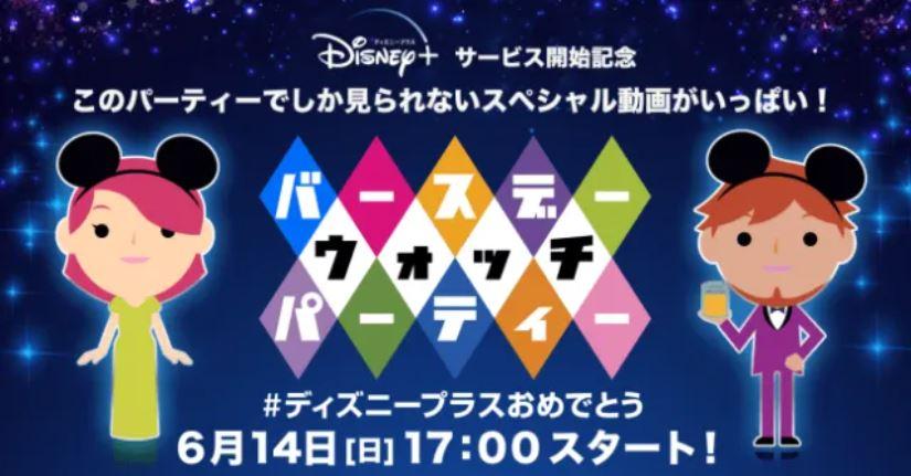 screenshot-1 Disney+ estreia no Japão com direito a festa online da Disney!
